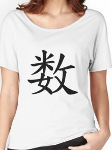 Chinese Kanji- Count Women's Relaxed Fit T-Shirt
