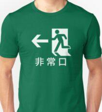 Emercency exit Japanese T-Shirt