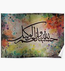 Hisbun Allah Wa Ni'mal Wakeel Poster