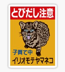 Beware of the Cat, Sign, Japan Sticker
