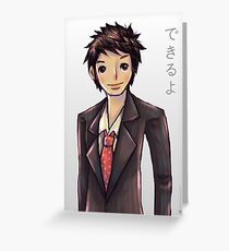 Japanese motivational poster - Ryo Greeting Card