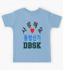 ㋡♥♫Love DBSK Splendiferous K-Pop Clothes & Stickers♪♥㋡ Kids Tee