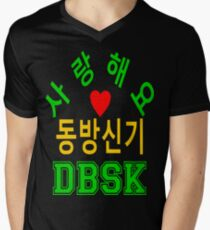 ㋡♥♫Love DBSK Splendiferous K-Pop Clothes & Stickers♪♥㋡ Men's V-Neck T-Shirt
