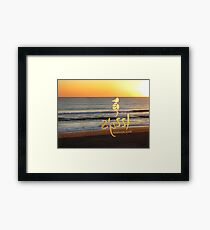 Beach Bar. Framed Print