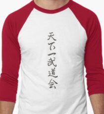 "Dragon Ball ""World Martial Arts Tournament"" T-Shirt"