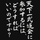 "Dragon Ball ""How do I apply for the World Martial Arts Tournament?"" White by KanjiSamurai"