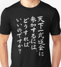 "Dragon Ball ""How do I apply for the World Martial Arts Tournament?"" White Unisex T-Shirt"