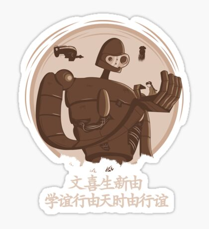 Giant Protector Sticker