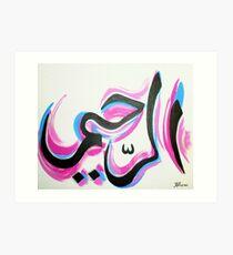 Ar-Raheem Art Print