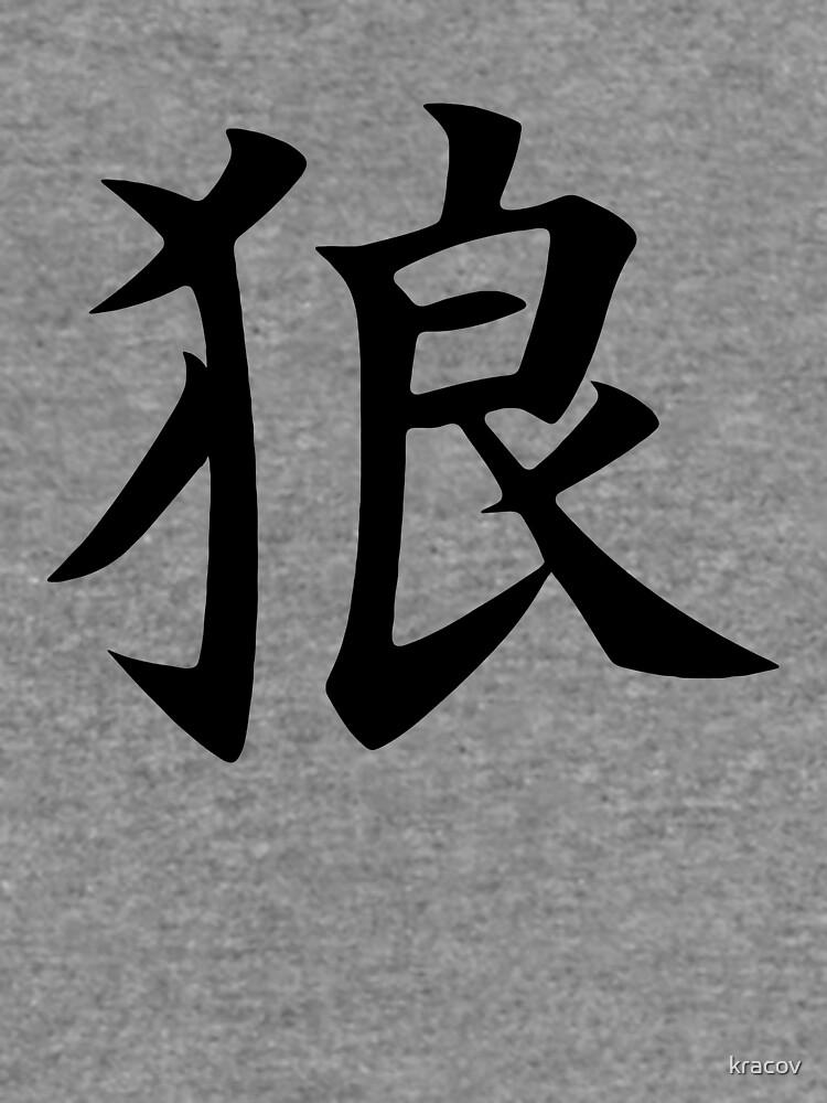 Japanese Symbol Wolf Lightweight Sweatshirt By Kracov Redbubble