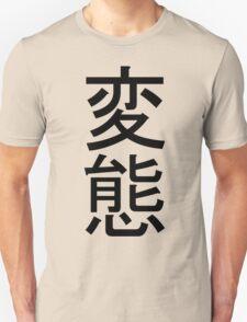 Hentai - Black Unisex T-Shirt