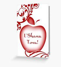 rosh hashanah card Greeting Card