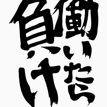 """Anzu """"You work, you lose!"""" T-Shirt by Kayozia"""