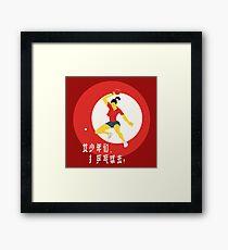 Go Play Ping Pong! Framed Print