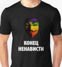 КОНЕЦ НЕНАВИСТИ ( END HATRED ) Slim Fit T-Shirt