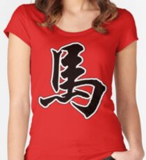 Chinese Zodiac Sign Horse Women's Fitted Scoop T-Shirt