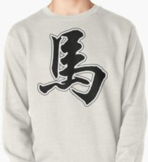 Chinese Zodiac Sign Horse Pullover