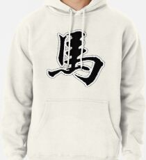 Chinese Zodiac Sign Horse Pullover Hoodie