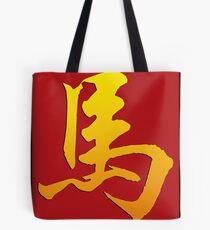 Chinese Zodiac Sign Horse Tote Bag