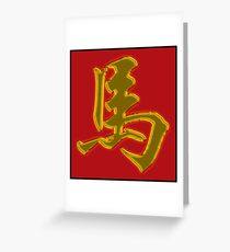 Chinese Zodiac Sign Horse Cards Prints Posters Greeting Card