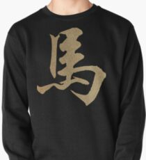 Chinese Zodiac Sign Wood Horse 2014 & 1954 Pullover