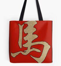 Chinese Zodiac Sign Wood Horse 2014 & 1954 Tote Bag