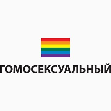 "Гомосексуальный (""Homosexual"" in Russian) by BearPounder"