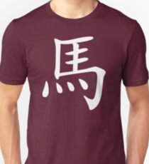Chinese Zodiac Sign Year of The Horse Unisex T-Shirt