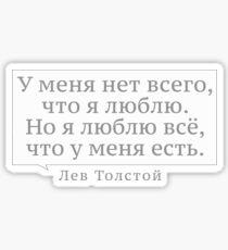 Толстой Цитата | Tolstoy Quote Sticker
