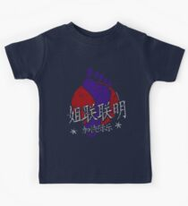 Foot Clan Kids Clothes