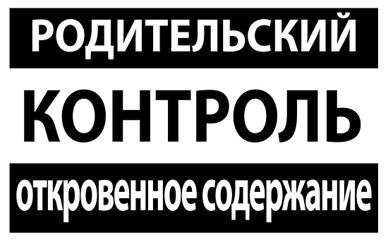 parental advisory explicit content in russian posters by