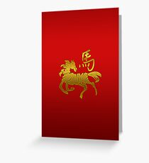 Year of The Horse Abstract T-Shirts Gifts Greeting Card