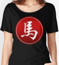 Chinese Zodiac Horse Sign Women's Relaxed Fit T-Shirt
