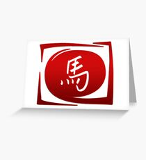 Sign Chinese Zodiac Year of The Horse Greeting Card