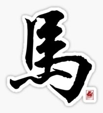 Chinese Zodiac Sign of The Horse Sticker