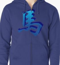 Year of The Horse Zipped Hoodie