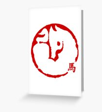 Abstract Year of The Horse Greeting Card