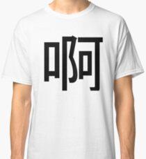啊 - Black Classic T-Shirt
