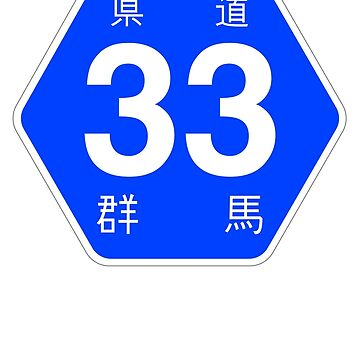 Gunma prefecture Route 33 Road Sign by jay-dee-em