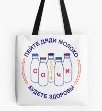 Sochi milk 2014/ Сочи молоко 2014 Tote Bag