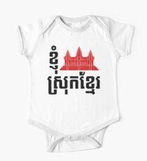 I Angkor (Heart) Cambodia (Srok Khmer) Khmer Language One Piece - Short Sleeve