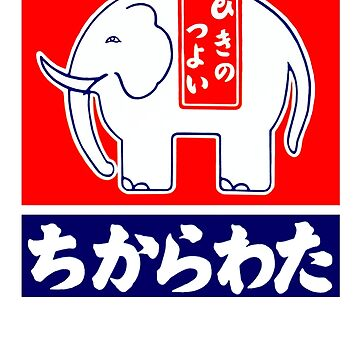 "Retro Japanese Elephant Design ""Chikara"" by vintagegraphics"