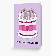 Russian Happy Birthday giant cake. Greeting Card