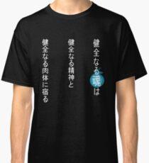 A Sound Soul... Classic T-Shirt
