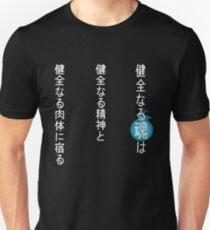 Eine gesunde Seele ... Unisex T-Shirt