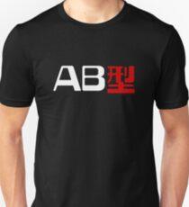 Blood Type AB 型 Japanese Kanji Unisex T-Shirt
