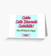 Buddhist Quotes Greeting Card