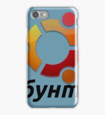 Ubuntu - Russian iPhone Case/Skin