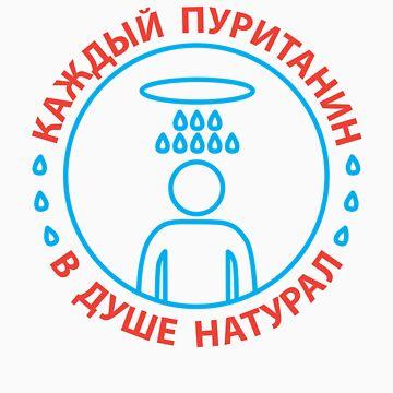 Every puritan is nude at shower / Каждый пуританин - в душе натурал  by russiantees