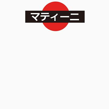 matini logo Japanese by scuderiaacero